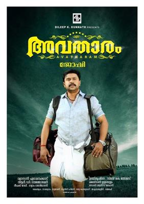 Avathram Malayalam Movie First Look Posters