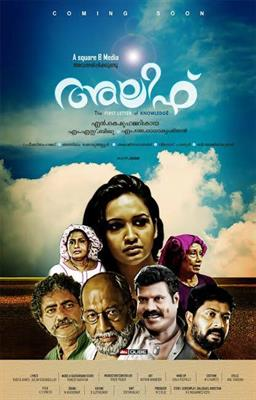 Alif Malayalam Movie First Look Poster