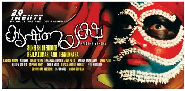 Krishna Yaksha: After Vyshali, a visual treat for movie lovers