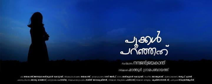 Pookal Paranjath: A feel good movie with 4 lakhs budget