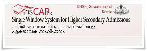 Kerala Plus One Single Window Admission 2014 – HSCAP Centralised Allotment Process