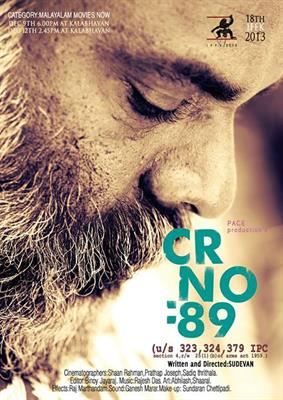 Crime No 89: 2013 best malayalam movie award winner
