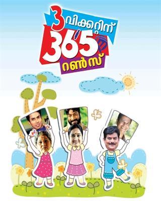 Moonu (3) Wicketinu 365 Runs: Story of five brothers