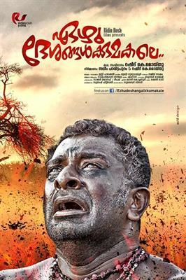 Ezhu Deshangalkumakale: A movie based on myth