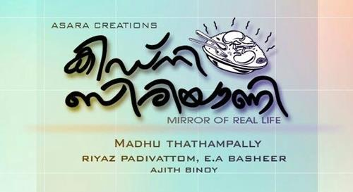 Kidney Biriyani Malayalam Movie Mirror of real life