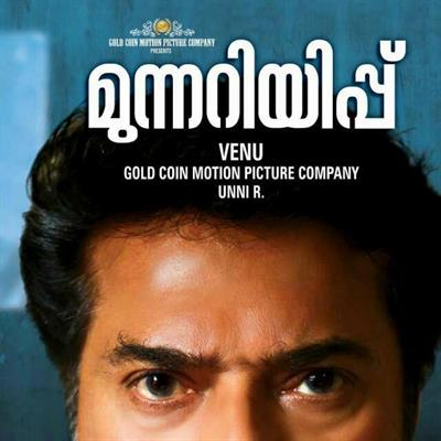 Munnariyippu Mayalam Movie - A peek into the life of an ordinary man