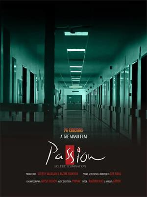 Passion malayalam movie A journey through human cogent thoughts
