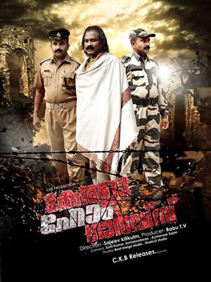 Kerala Home Guards Malayalam Movie Life of a territorial soldier on reel