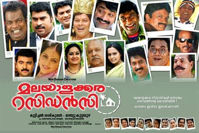 Malayalakkara Residency Malayalam Movie A fun filled entertainer for the movie goers