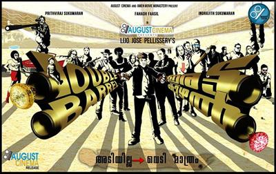 Double Barrel Malayalam Movie Poster - A visual feast for movie goers