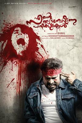 Ente Sathyanweshana Pareekshakal Malayalam Movie A rare experimentation
