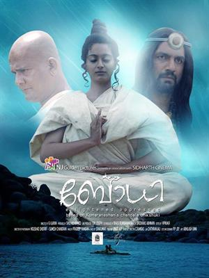 Bodhi Malayalam Movie Life of Matangi on silver screen