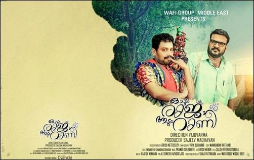 Odum Raja Aadum Rani Malayalam Movie A clean enetertainer