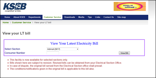 Kerala electricity bill online payment Know the procedure