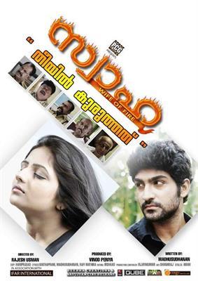 Swaha Malayalam Movie - A movie on a woman of 21st century