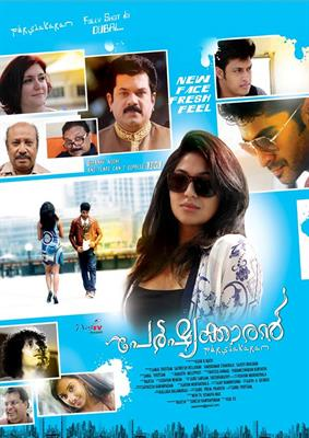 Persiakkaaran Malayalam Movie - Life of nonresident Keralites on silver screen