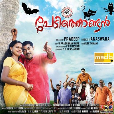 Pedithondan Malayalam Movie - Suraj Venjarumoodu ready to thrill