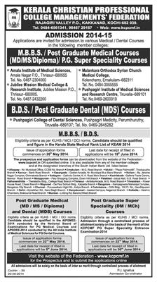 KCPCMF MBBS BDS Admission 2014 Kochi - Applications Invited