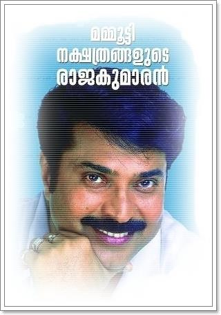Nakshathrangalude Rajakumaran Malayalam Movie Mammootty's anecdote on silver screen