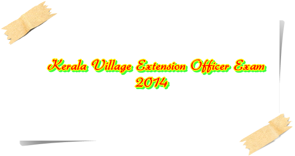 Kerala village extension officer exam 2014 hall ticket now at PSC website