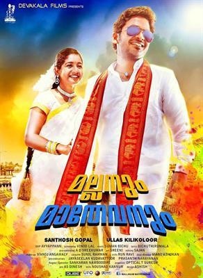Mallanum Mathevanum Malayalam Movie A thriller for the movie lovers