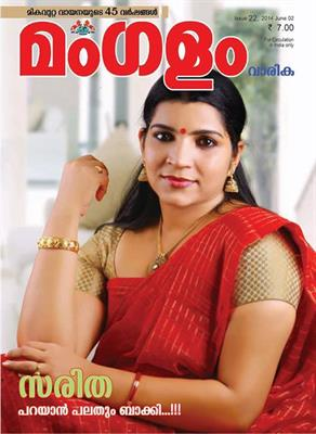 Saritha S Nair as Mangalam varika June 2014 cover girl