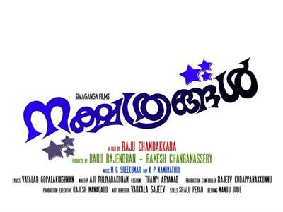 Nakshathrangal Malayalam Movie A story told in a natural way