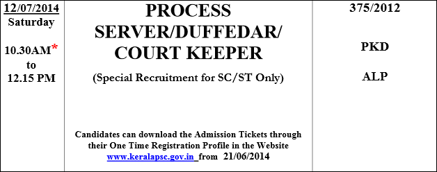 Kerala PSC Process Server/ Duffedar/Courtkeeper 2014 Hall Tickets from 21st June