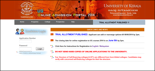 Kerala University degree first allotment 2014 to be published soon