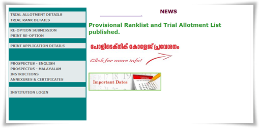 Kerala polytechnic trial allotment 2014 published
