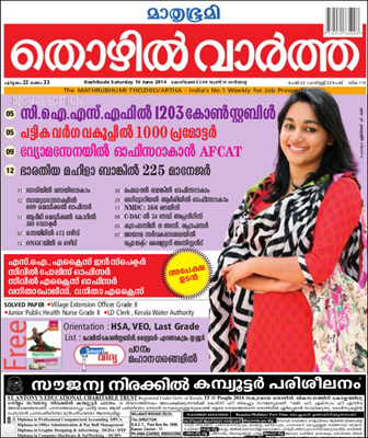 Mathrubhumi Thozhilvartha 2014 June 14 issue now in stands