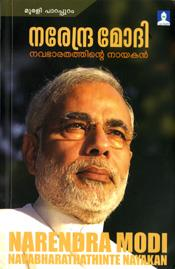 Narendra Modi: Navabharathathinte Nayakan - Biography in Malayalam Top Seller in Kerala