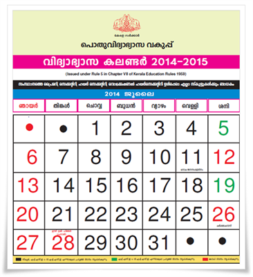 Kerala School Academic Calendar 2014 -15 Published