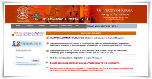 Kerala University degree admission 2014 second allotment published