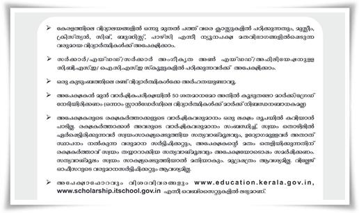 Kerala Prematric Scholarship 2014 -15: Registration Started