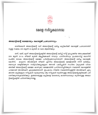 Kerala University degree allotment memo 2014 from 23rd June