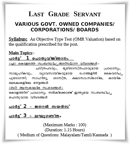 Last Grade Servant (LGS) 2014 Exam Syllabus