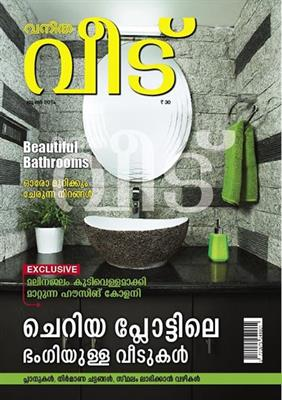 Vanitha Veedu: A complete magazine for the family