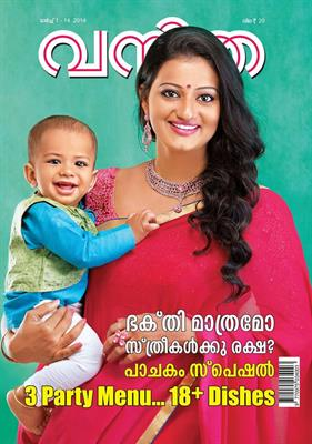 Vanitha Malayalam Magazine