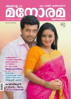 Malayala Manorama Weekly A family entertainer for passionate readers