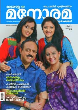 Malayala Manorama Weekly July 5 2014 now in stands