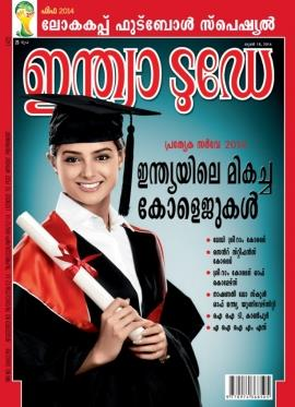 India Today Malayalam Magazine Zooming the real face of Indian society