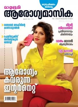 Mathrubhumi Arogya Masika Keep good health all day