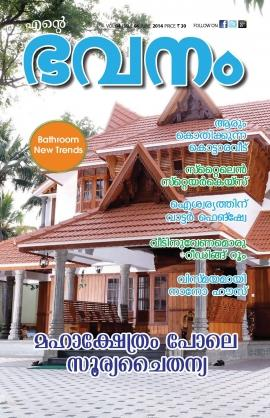 Ente Bhavanam Malayalam Magazine A magazine for stylish living