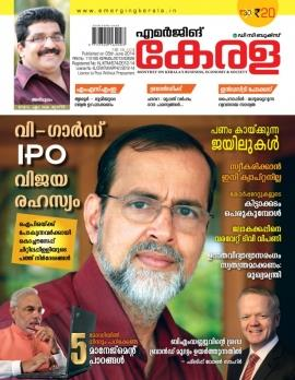 Emerging Kerala Magazine A trendy magazine for business magnets