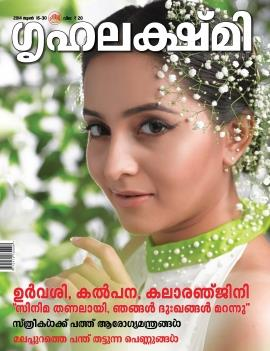 Grihalaksmi Malayalam Magazine A companion for today's women