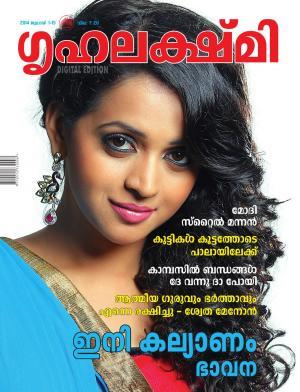 Grihalaksmi women's magazine July 2014 Bhavana