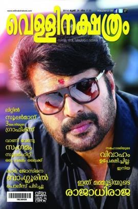 Vellinakshatram Malyalam Film Magazine Breath Cinema! Live Cinema