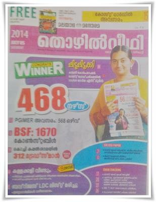 Malayala Manorama Thozhilveedhi 5th July 2014 issue now in stands