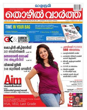 Mathrubumi Thozhilvartha 5th July 2014 issue published